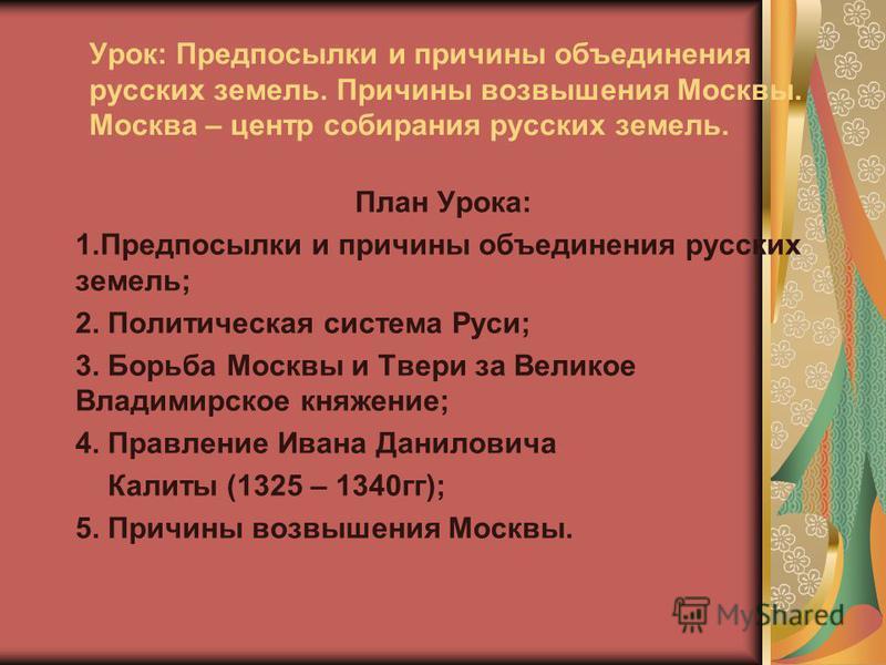 конспект урока и презентация Возвышение Москвы 6 класс