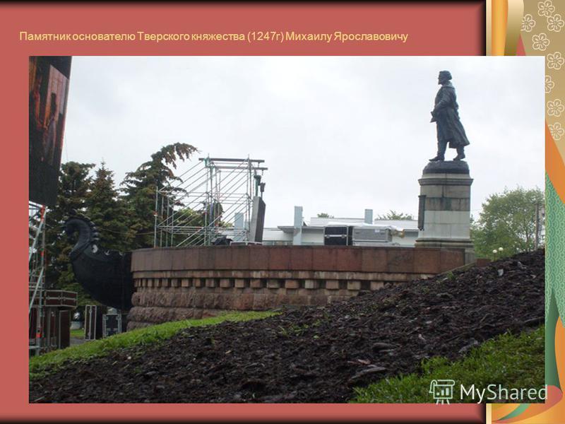 Памятник основателю Тверского княжества (1247 г) Михаилу Ярославовичу