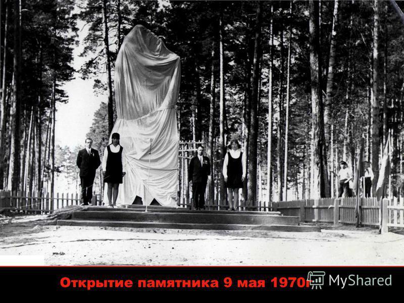 Открытие памятника 9 мая 1970 г