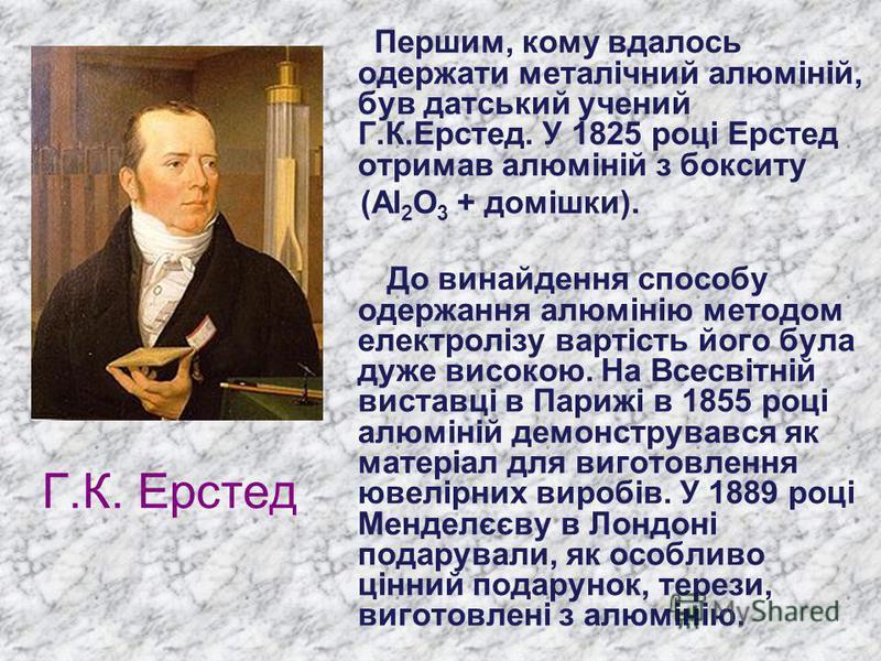 Парацельс Лише в ХVІ столітті до історії алюмінію була вписана нова сторінка. Це зробив німецький лікар Парацельс Філіпп Ауреол Теофраст Бомбаст фон Гогенхайм (Гогенгейм). Досліджуючи різні матеріали, у тому числі галуни, Парацельс установив, що вони