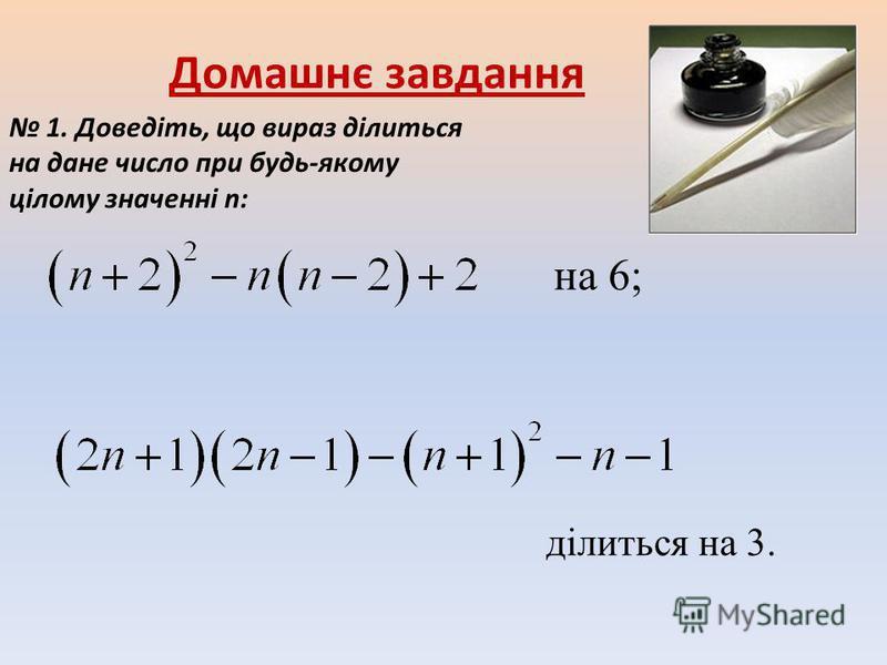 Домашнє завдання 1. Доведіть, що вираз ділиться на дане число при будь-якому цілому значенні n: на 6; ділиться на 3.