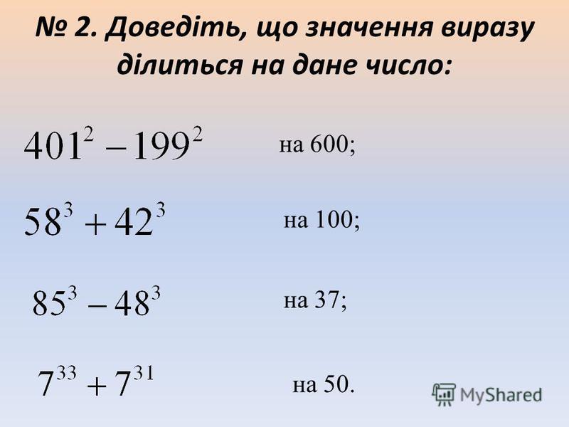 2. Доведіть, що значення виразу ділиться на дане число: на 600; на 100; на 37; на 50.