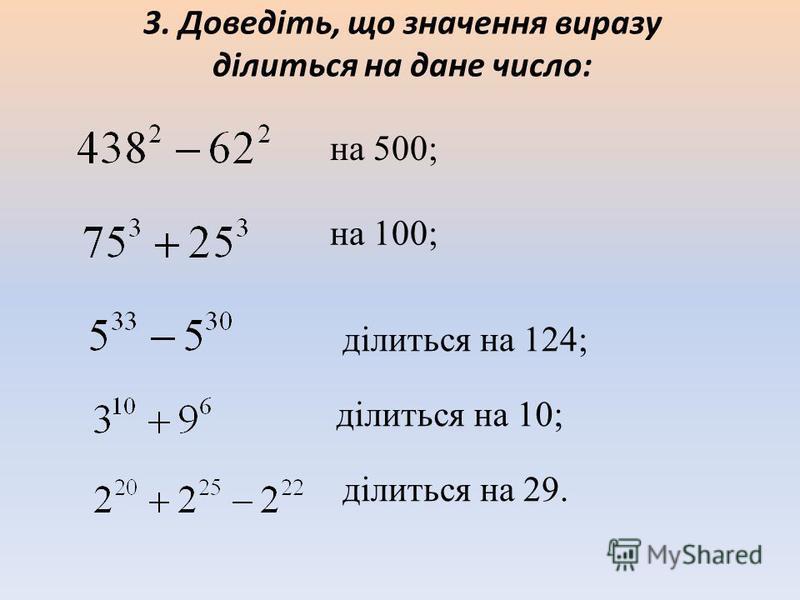 3. Доведіть, що значення виразу ділиться на дане число: на 500; на 100; ділиться на 124; ділиться на 10; ділиться на 29.