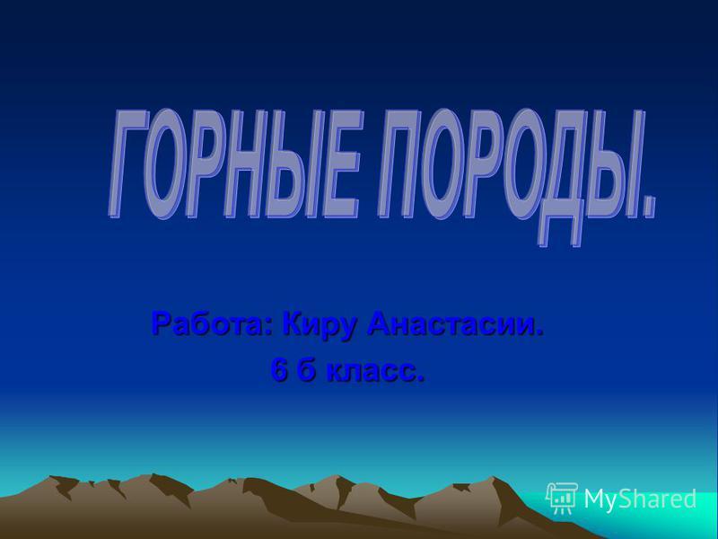 Работа: Киру Анастасии. 6 б класс.