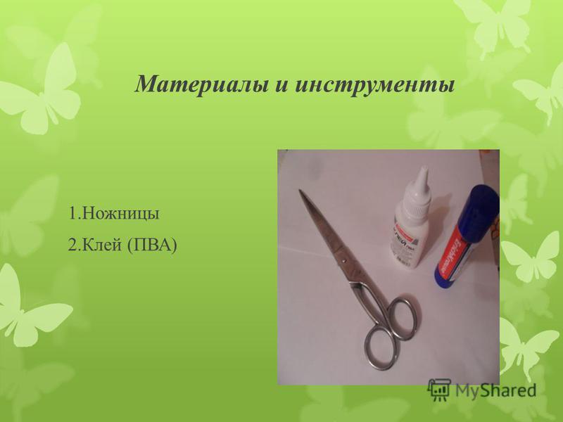 Материалы и инструменты 1. Ножницы 2. Клей (ПВА)