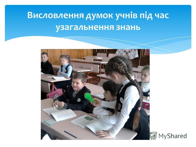 Висловлення думок учнів під час узагальнення знань