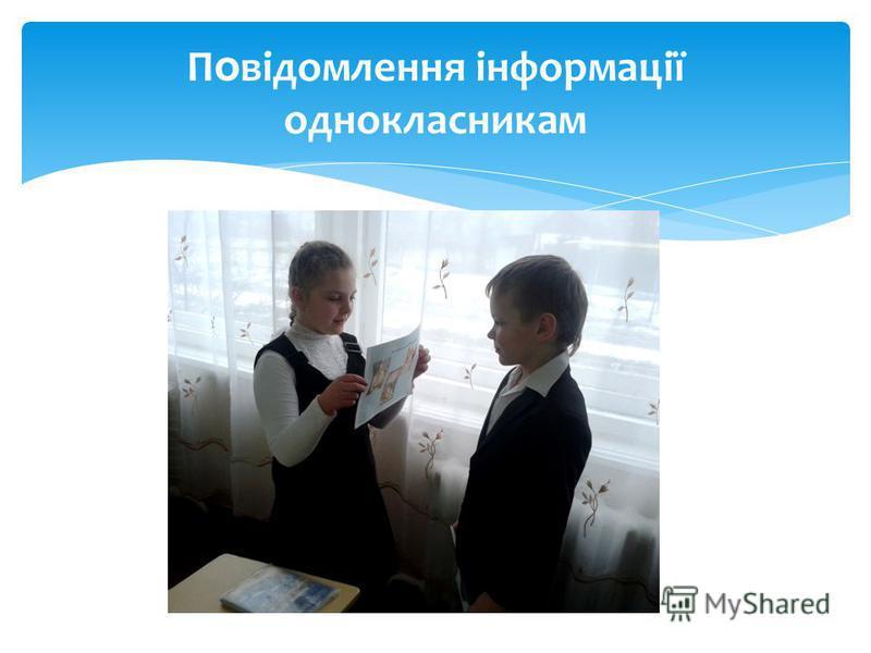 П о відомлення інформації однокласникам