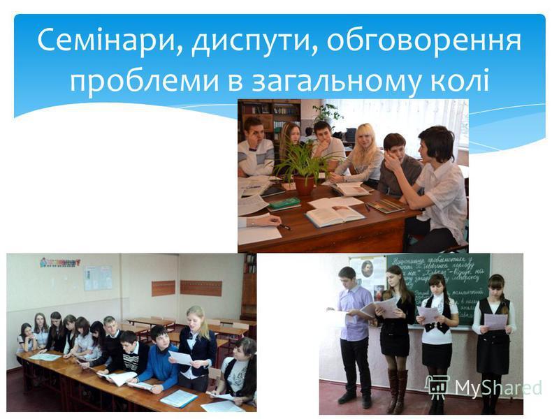 Семінари, диспути, обговорення проблеми в загальному колі