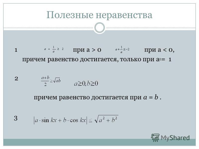 Полезные неравенства 1 при а > 0 при а < 0, причем равенство достигается, только при а = 1 2 причем равенство достигается при a = b. 3