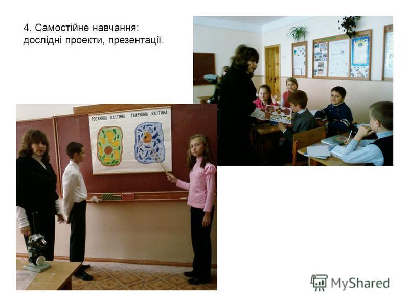 4. Самостійне навчання: дослідні проекти, презентації.