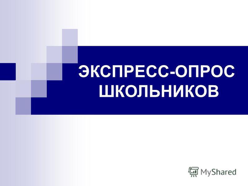 ЭКСПРЕСС-ОПРОС ШКОЛЬНИКОВ