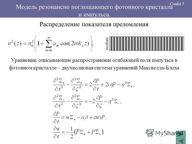 Модель резонансно поглощающего фотонного кристалла и импульса. Распределение показателя преломления Уравнения, описывающие распространение огибающей поля импульса в фотонном кристалле – двухволновая система уравнений Максвелла-Блоха Слайд 5