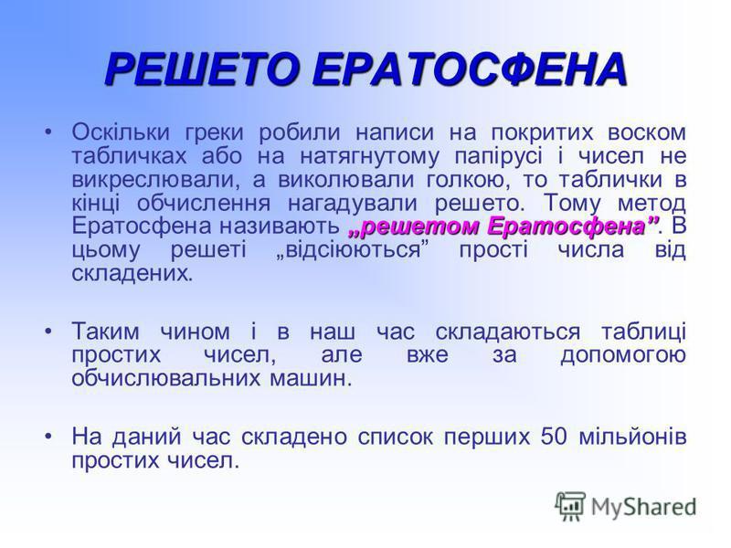 РЕШЕТО ЕРАТОСФЕНА решетом ЕратосфенаОскільки греки робили написи на покритих воском табличках або на натягнутому папірусі і чисел не викреслювали, а виколювали голкою, то таблички в кінці обчислення нагадували решето. Тому метод Ератосфена називають