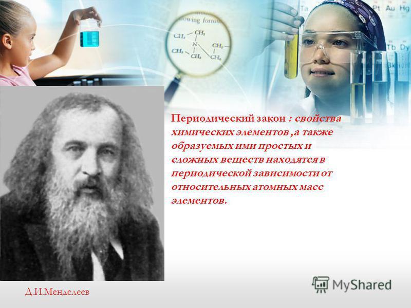 Периодический закон : свойства химических элементов,а также образуемых ими простых и сложных веществ находятся в периодической зависимости от относительных атомных масс элементов. Д.И.Менделеев