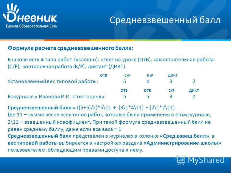 Средневзвешенный балл Формула расчета средневзвешенного балла: В школе есть 4 типа работ (условно): ответ на уроке (ОТВ), самостоятельная работа (С/Р), контрольная работа (К/Р), диктант (ДИКТ). ОТВ С\Р К\Р ДИКТ Установленный вес типовой работы:5432 О