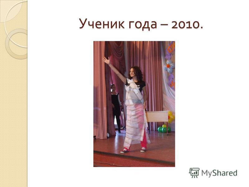 Ученик года – 2010.