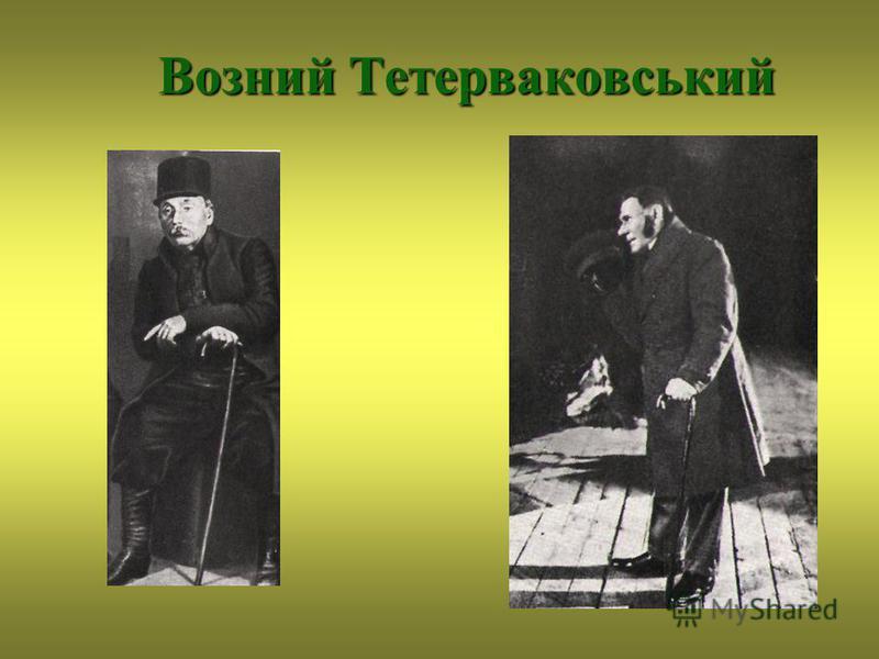 Возний Тетерваковський Возний Тетерваковський
