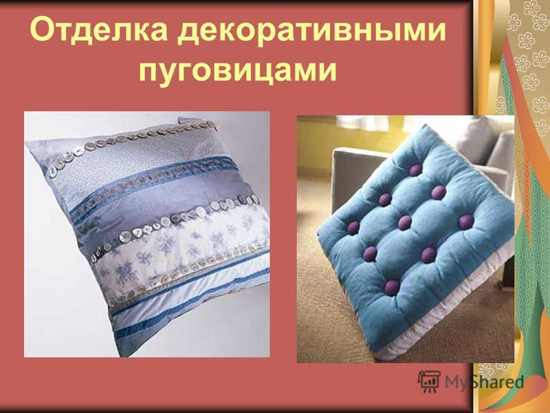 Отделка декоративными пуговицами