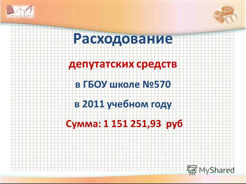 Расходование депутатских средств в ГБОУ школе 570 в 2011 учебном году Сума: 1 151 251,93 руб