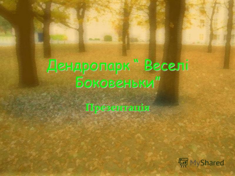 Дендропарк Веселі Боковеньки Презентація