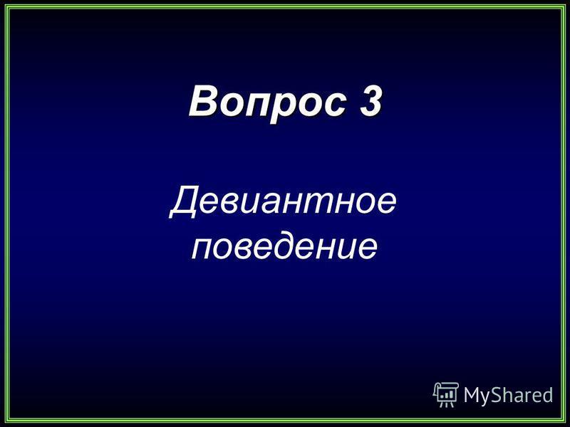 Вопрос 3 Девиантное поведение