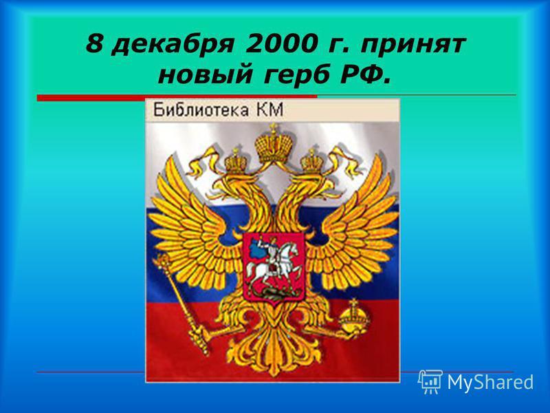 8 декабря 2000 г. принят новый герб РФ.