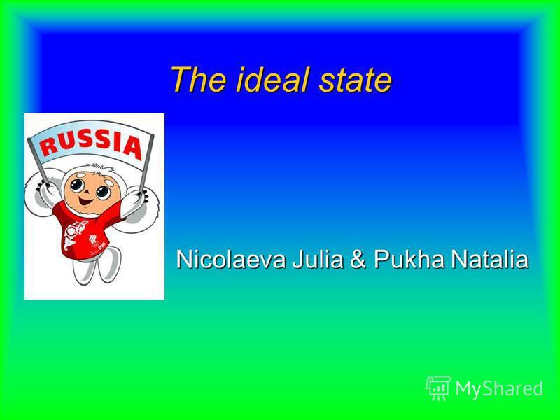 The ideal state Nicolaeva Julia & Pukha Natalia