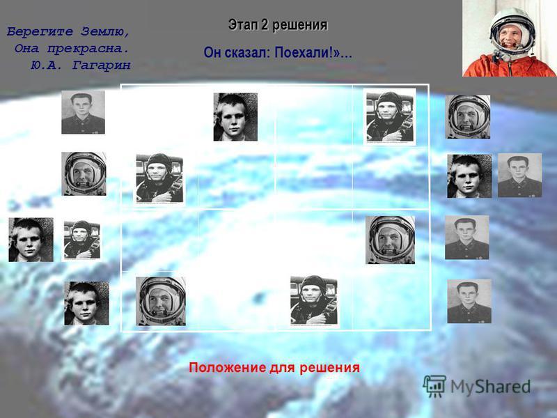 Этап 2 решения Он сказал: Поехали!»… Берегите Землю, Она прекрасна. Ю.А. Гагарин Положение для решения