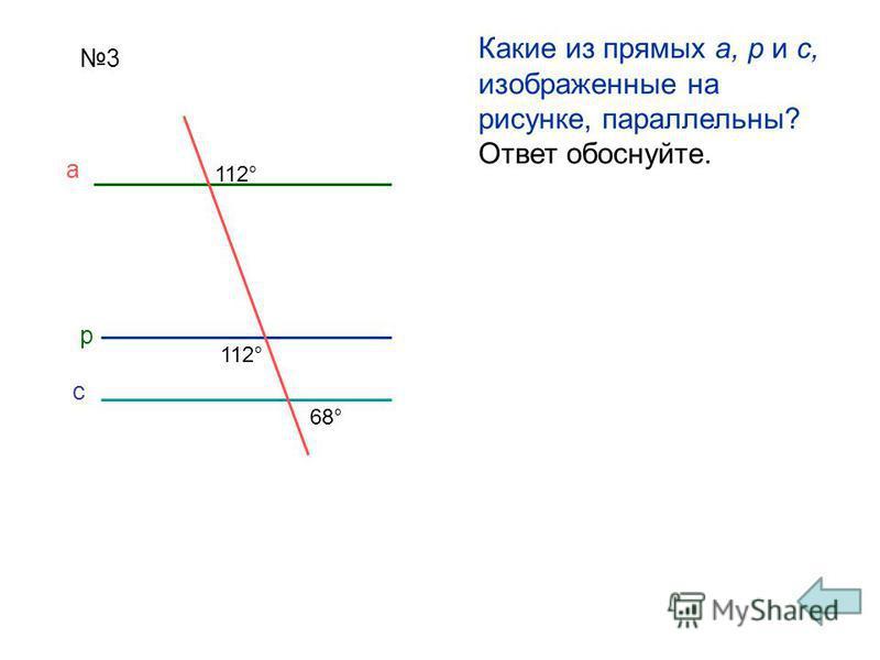 3 а р с 112° 68° Какие из прямых а, р и с, изображенные на рисунке, параллельны? Ответ обоснуйте.