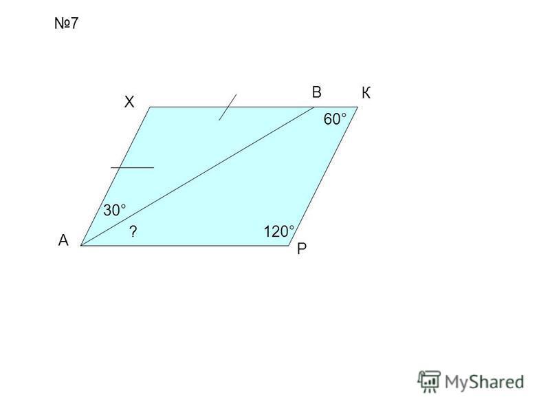 7 А Х В К Р 30° 120° 60° ?