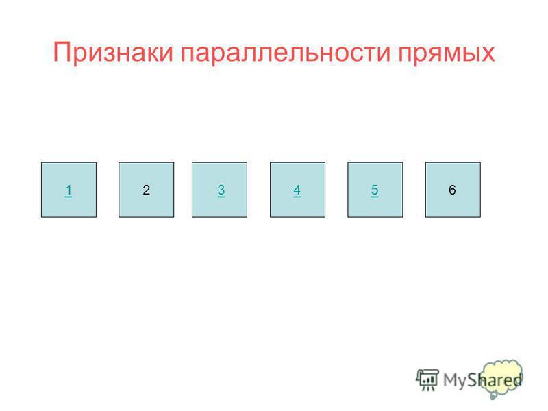 Признаки параллельности прямых 12 3456