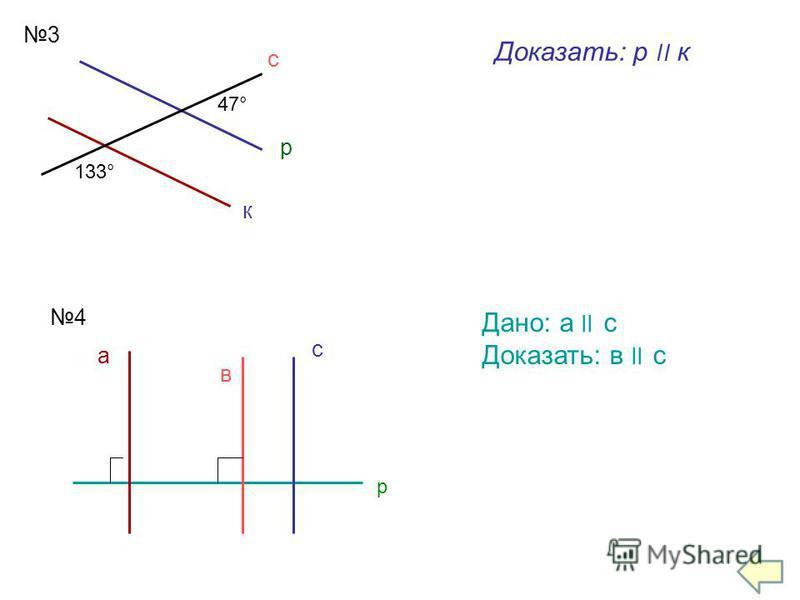 р к с 3 47° 133° Доказать: р ׀׀ к 4 а в с Дано: а ׀׀ с Доказать: в ׀׀ с р