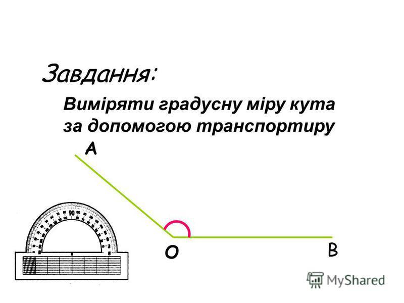 Міркою для вимірювання величини кута є градус. С К М АВ АМВ = 1