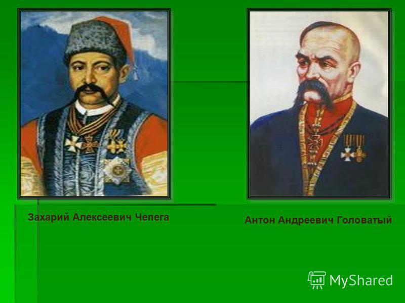 Захарий Алексеевич Чепега Антон Андреевич Головатый