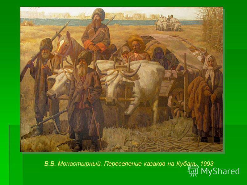 В.В. Монастырный. Переселение казаков на Кубань. 1993