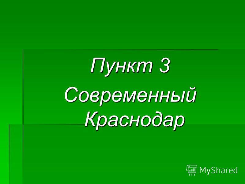 Пункт 3 Современный Краснодар