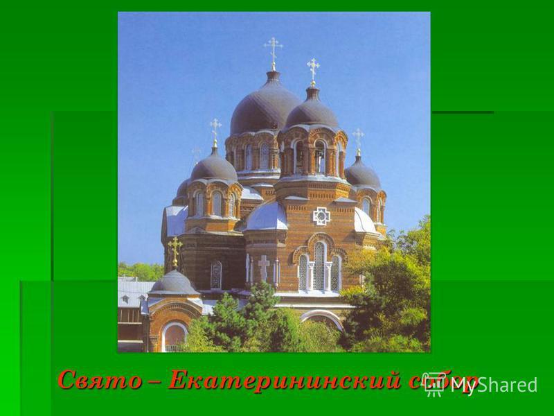 Свято – Екатерининский собор
