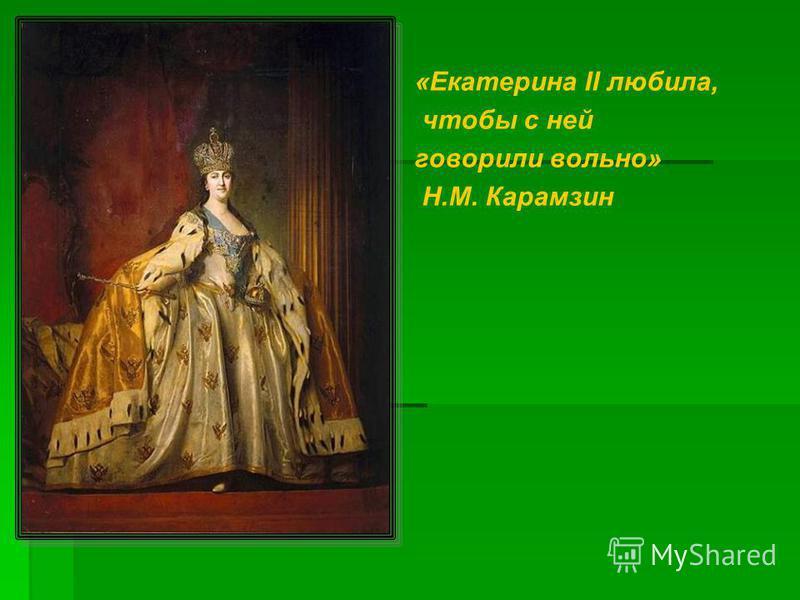 «Екатерина II любила, чтобы с ней говорили вольно» Н.М. Карамзин