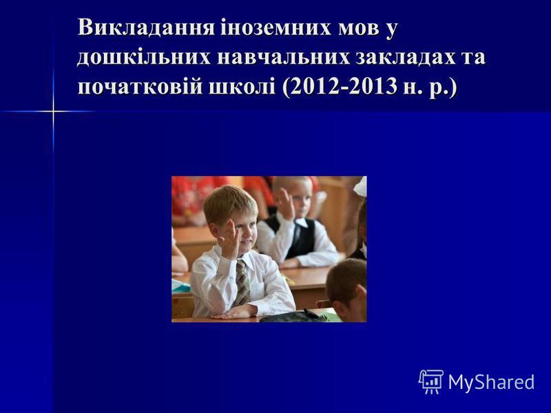 Викладання іноземних мов у дошкільних навчальних закладах та початковій школі (2012-2013 н. р.)