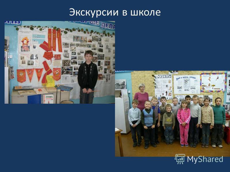 Экскурсии в школе