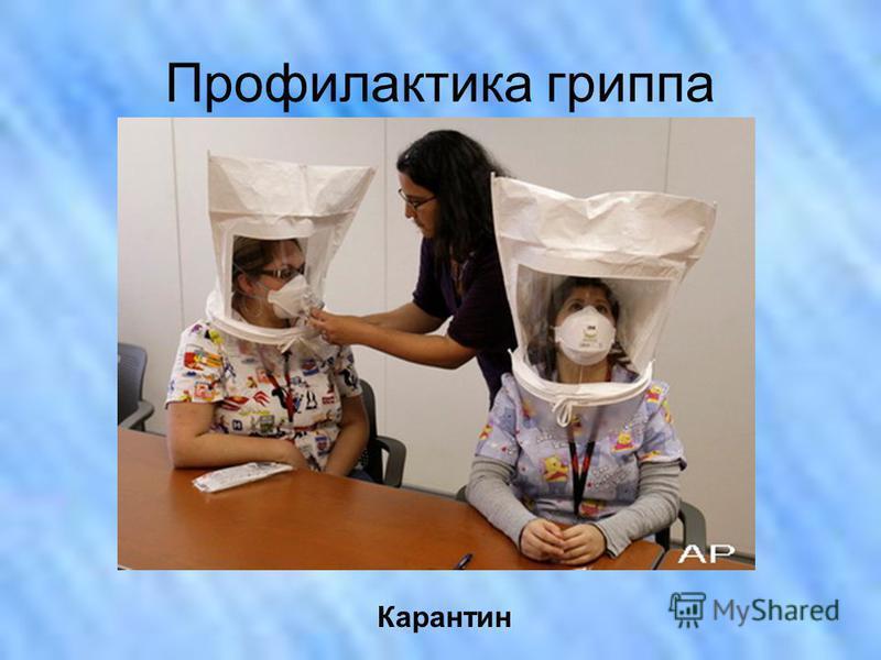 Профилактика гриппа Карантин