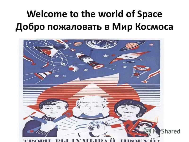 Welcome to the world of Space Добро пожаловать в Мир Космоса