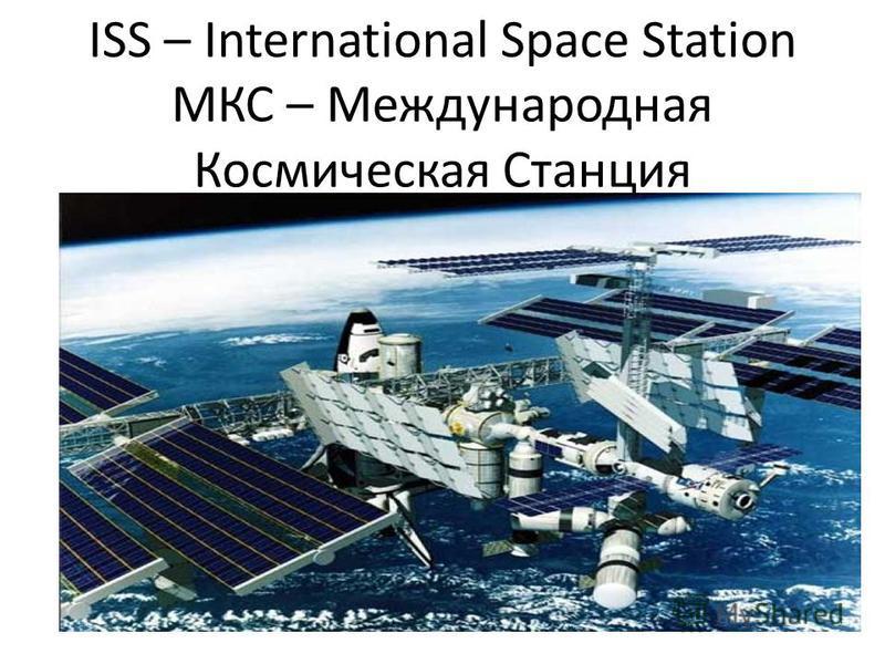 ISS – International Space Station МКС – Международная Космическая Станция