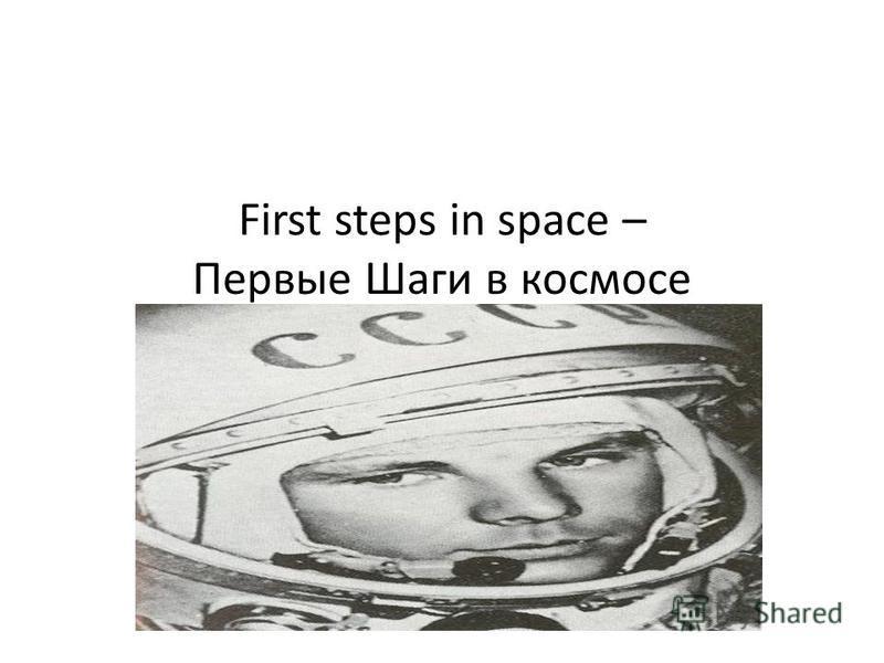 First steps in space – Первые Шаги в космосе