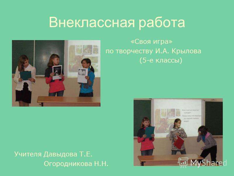 Внеклассная работа «Своя игра» по творчеству И.А. Крылова (5-е классы) Учителя Давыдова Т.Е. Огородникова Н.Н.