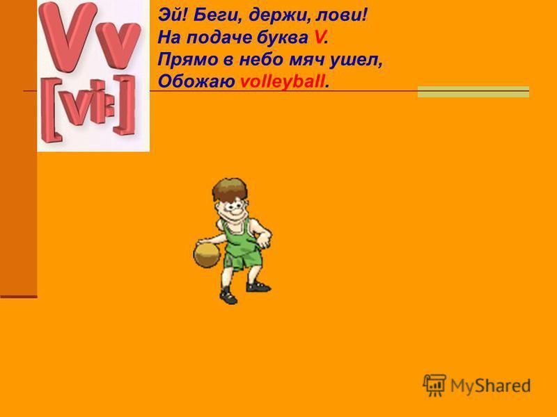 Эй! Беги, держи, лови! На подаче буква V. Прямо в небо мяч ушел, Обожаю volleyball.
