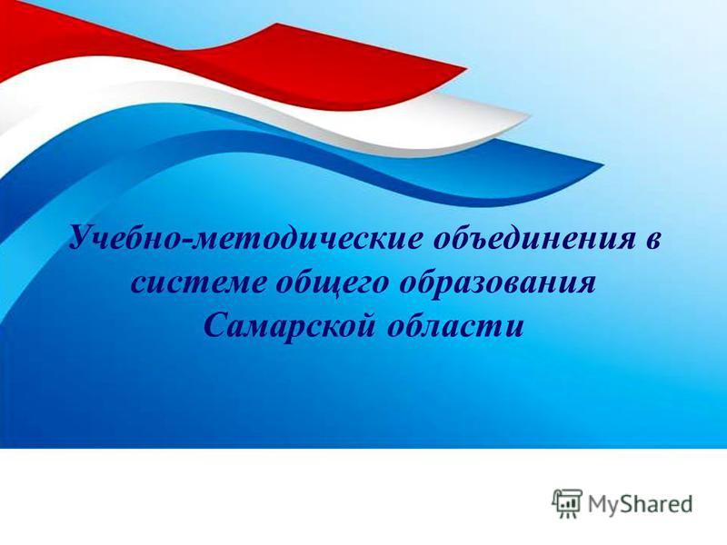 Учебно-методические объединения в системе общего образования Самарской области