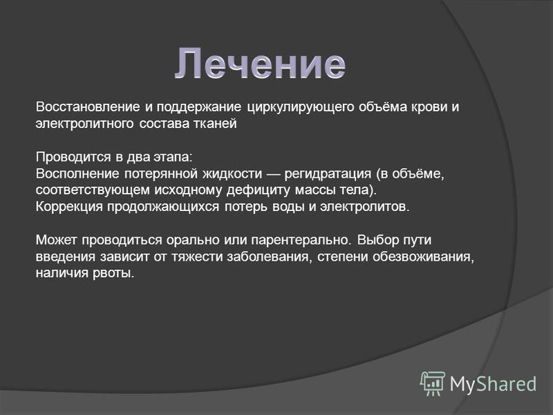 Восстановление и поддержание циркулирующего объёма крови и электролитного состава тканей Проводится в два этапа: Восполнение потерянной жидкости регидратация (в объёме, соответствующем исходному дефициту массы тела). Коррекция продолжающихся потерь в
