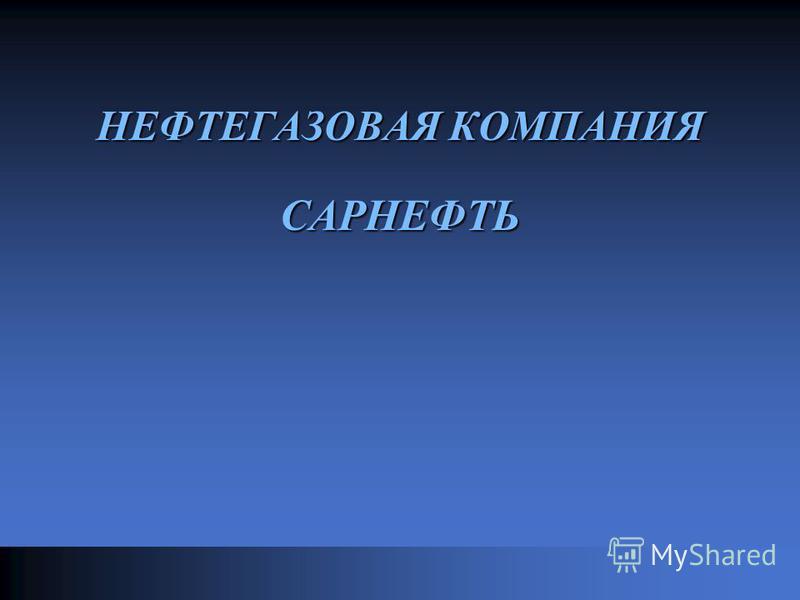 НЕФТЕГАЗОВАЯ КОМПАНИЯ САРНЕФТЬ