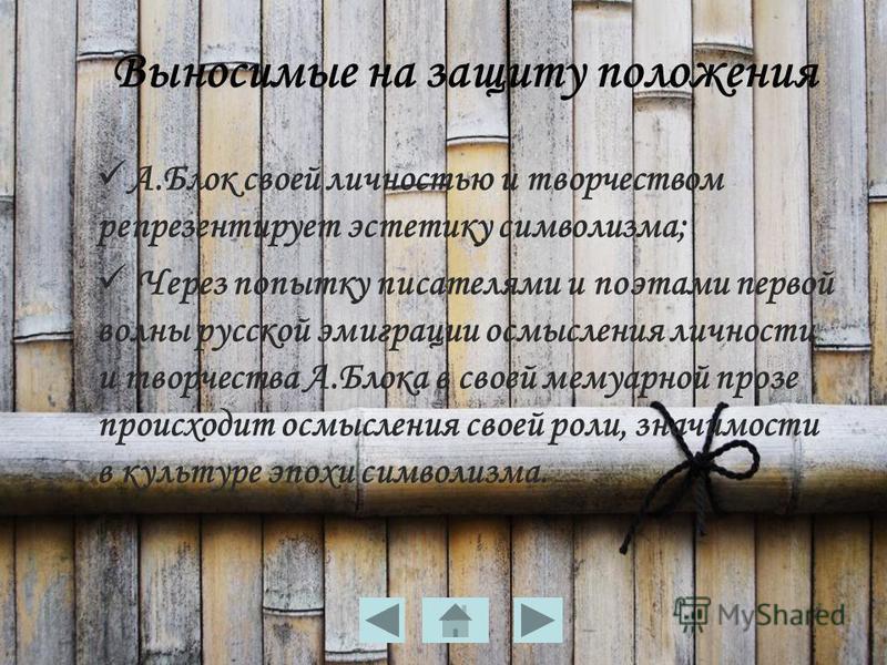 Выносимые на защиту положения А.Блок своей личностью и творчеством репрезентирует эстетику символизма; Через попытку писателями и поэтами первой волны русской эмиграции осмысления личности и творчества А.Блока в своей мемуарной прозе происходит осмыс